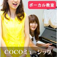 COCOミュージック 中野新井薬師前本校
