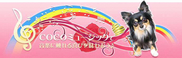 COCOミュージック 三軒茶屋駅前校